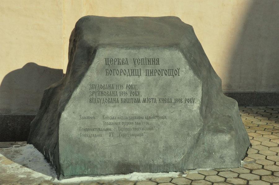 Памятный камень у входа
