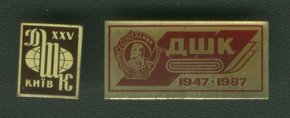 Памятные значки, выпущенные в 1976 и 1987 годах
