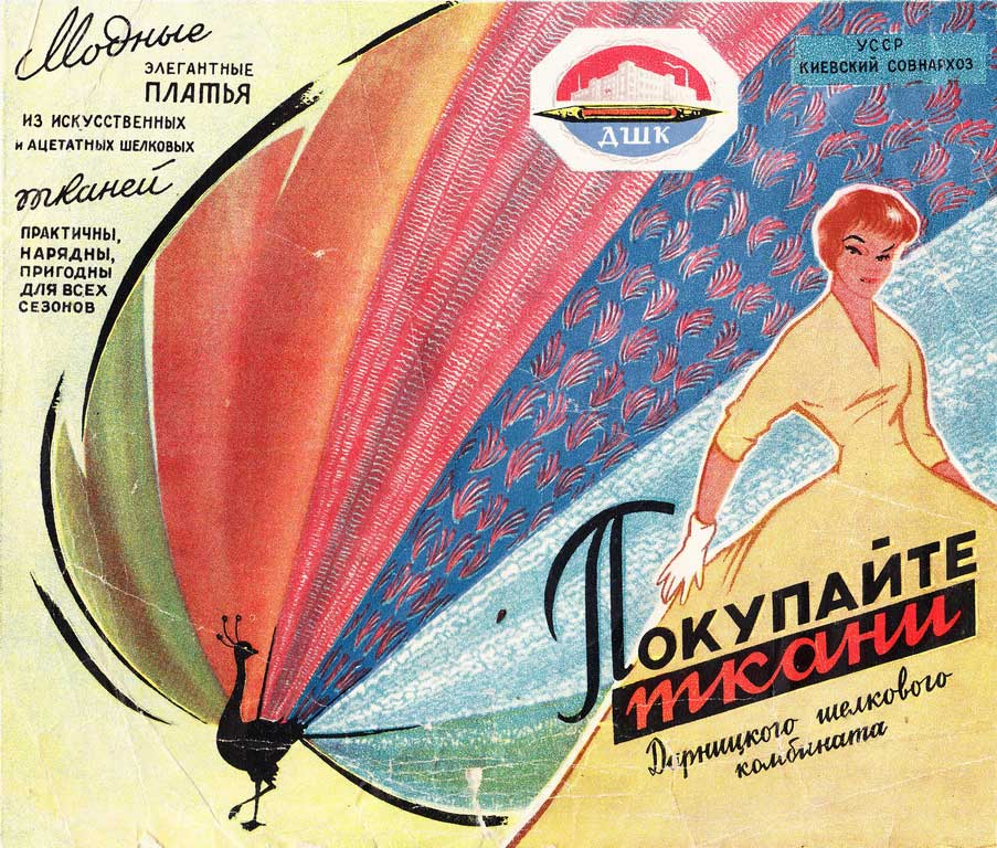 Реклама продукции Дарницкого шелкового комбината. 1970-е годы