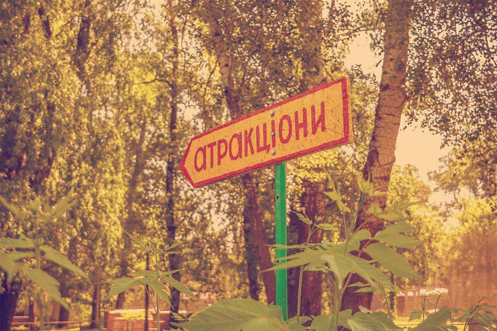 Последние фото советских аттракционов в Гидропарке