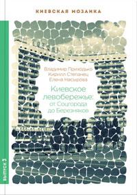 Киевское левобережье: от Соцгорода до Березняков
