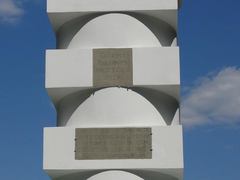 Надпись на колонне