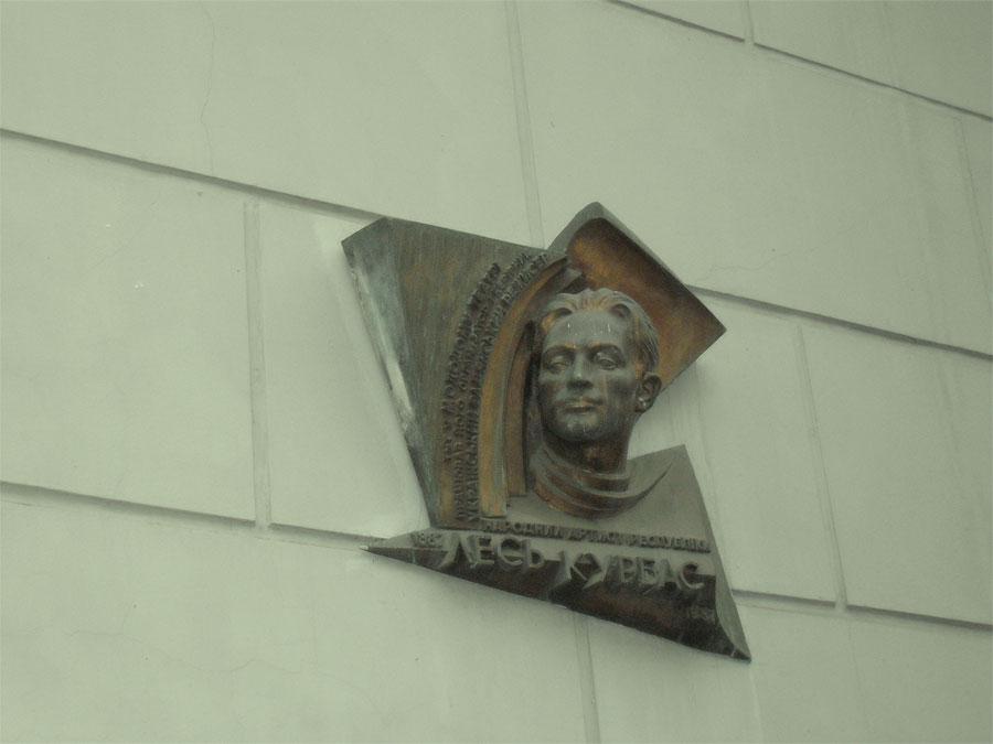 Лесь Курбас - табличка на здании театре