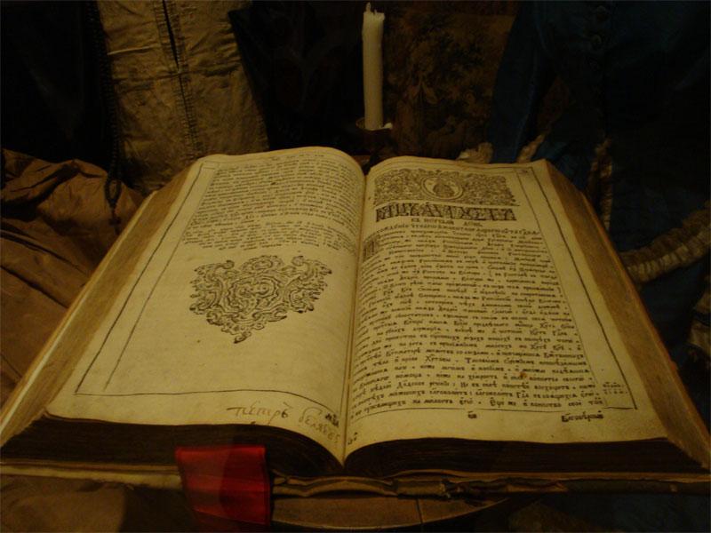 Святое Писание