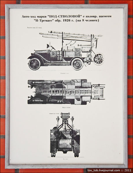 Первая пожарная машина