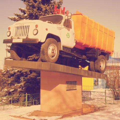 Памятник мусоровозу КО-413