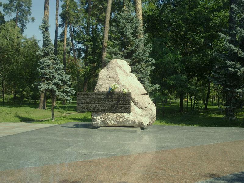 Памятный знак в честь боевого содружества партизанских бригад в годы ВОВ