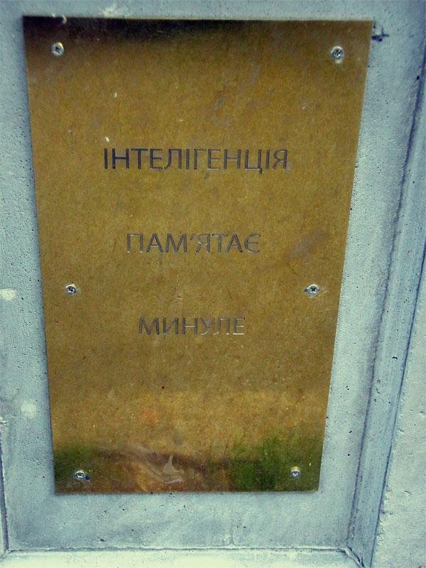 Надпись на постаменте