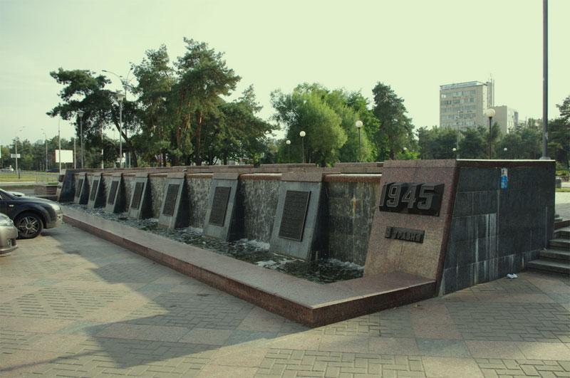 Мемориальные плиты в водопаде