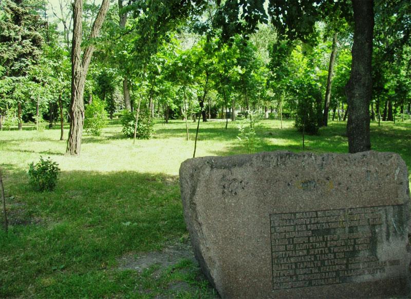 Памятная надпись на камне
