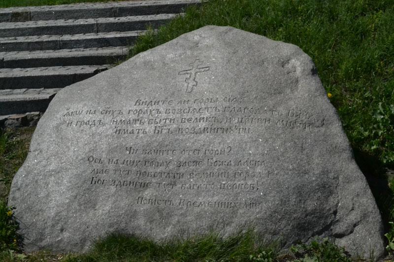 Камень с надписью у памятника
