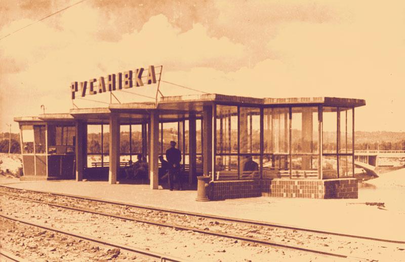 """Бывшая станция трамвая """"Русановка"""""""