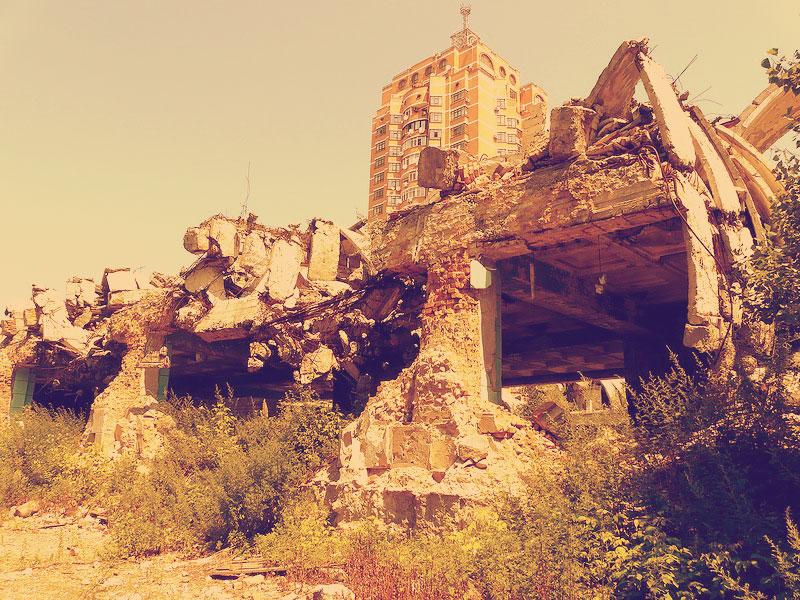 Останки... Руины...