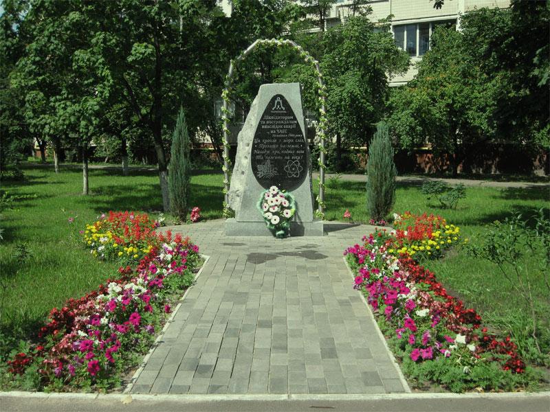 Памятник ликвидаторам на ЧАЭС
